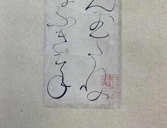 otagaki rengetsu poem tanzaku scroll view-6