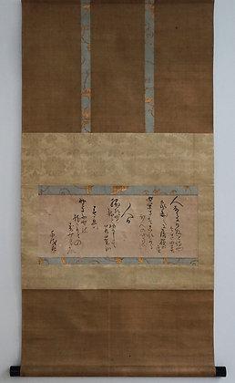 kaga no chiyo poem calligraphy