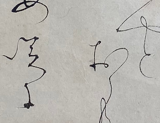 otagaki rengetsu poem calligraphy view-2