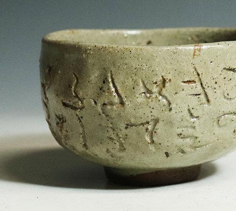 otagaki rengetsu tea bowl poem view-10