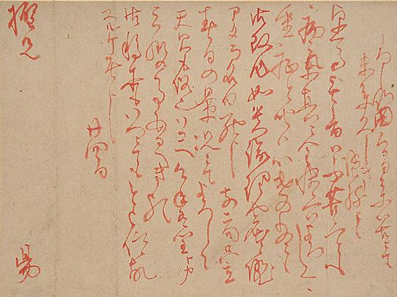 rai sanyo letter koishi genzui tanomura chokunyu