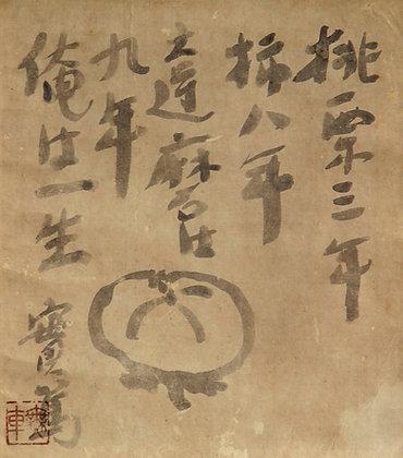 Mushanokoji Saneatsu kaki painting poem detail