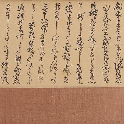 zui'o sen sosa rokurokusai letter