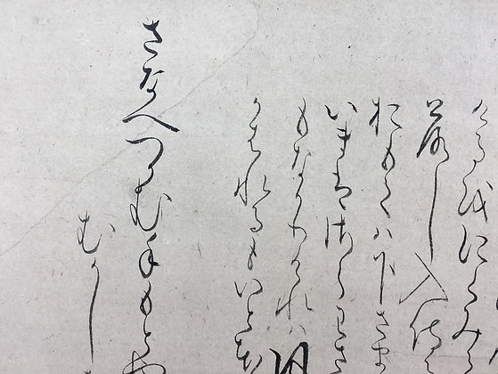 matsuo basho oku no hosomichi shinobu poem