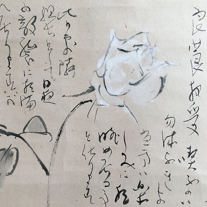 kawabata ryushi letter calligraphy painting detail-3