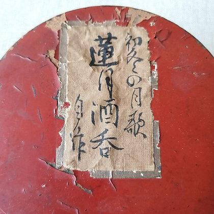 otagaki rengetsu guinomi sake cup view-1