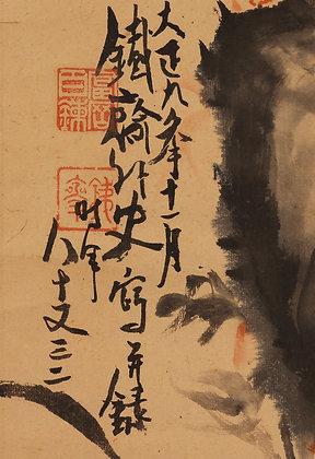 Tomioka Tessai nanga literati scholar painting signature