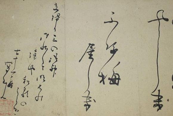 Ota Nampo   Poem Calligraphy