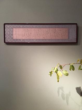 otagaki rengetsu calligraphy letter