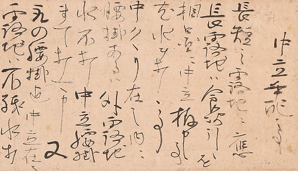 matsudaira fumai tea ceremony letter calligraphy