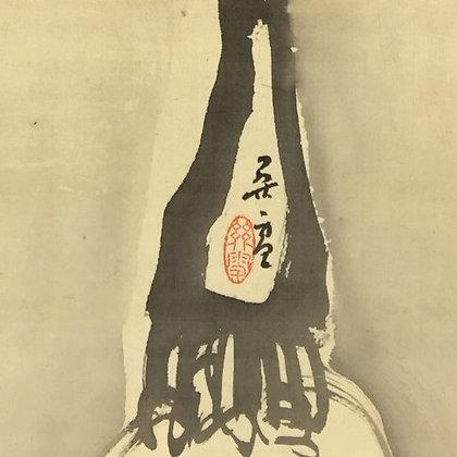 hashimoto kansetsu fly whisk zen painting