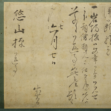 nakabayashi chikuto tanabata letter imaoji yuzan