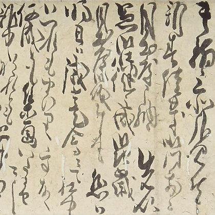 matsumura goshun poetry letter