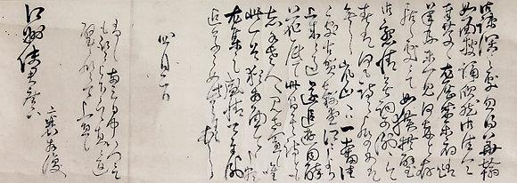rai sanyo letter calligraphy poetry