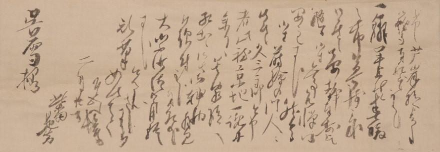 shibata zeshin letter