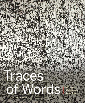 TRACES OF WORDS. ART AND CALLIGRAPHY FROM ASIA : FUYUBI NAKAMURA