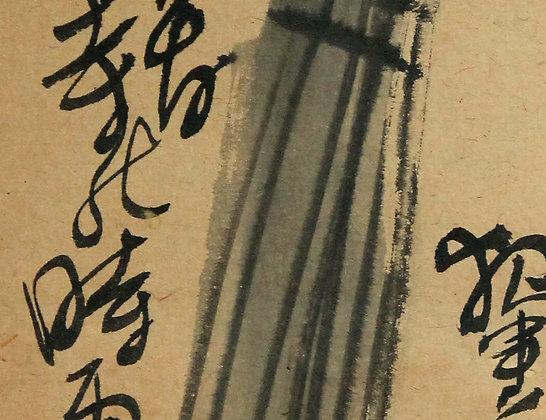 nakajima kaho umbrella painting basho poem
