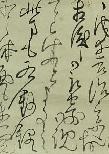 Rai Sanyo letter calligraphy scroll literati nanga detail