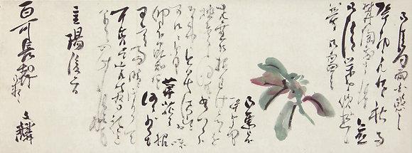 Shiokawa Bunrin japanese garden letter calligraphy