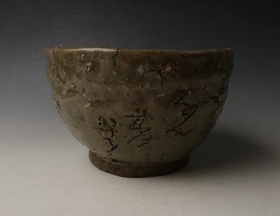 otagaki rengetsu large sweets' bowl