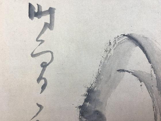 gocho kankai zen poem painting