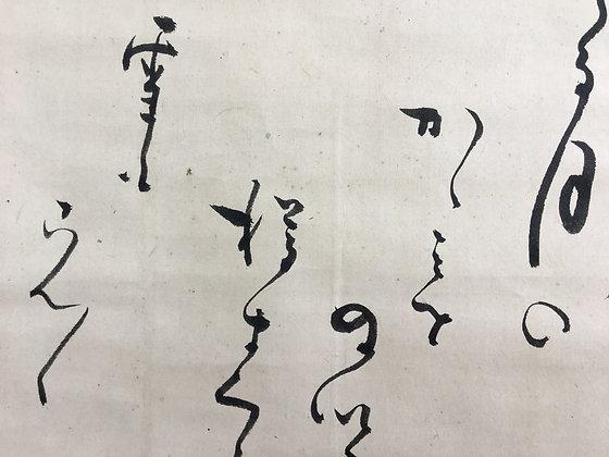ota nampo calligraphy eccentric poem