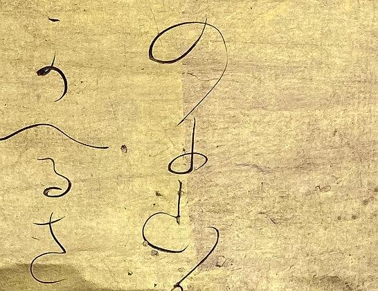 otagaki rengetsu scroll poem view-1