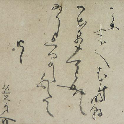 Kumazawa Banzan letter calligraphy detail-2