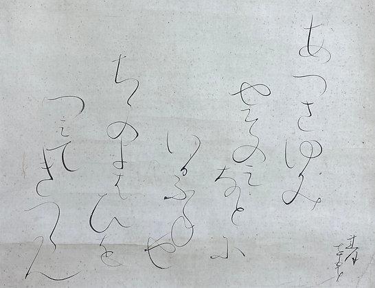 otagaki rengetsu poem scroll view-3