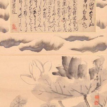 Ichikawa Danjuro letter painted mounting kaki-byoso view-1
