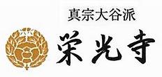 栄光寺ロゴ