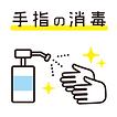 手の消毒のイオラスト