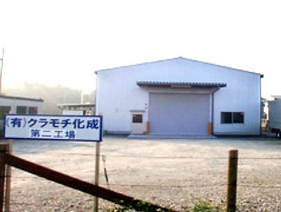 株式会社クラモチ化成の第二工場外観