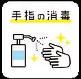 手指の消毒イラスト