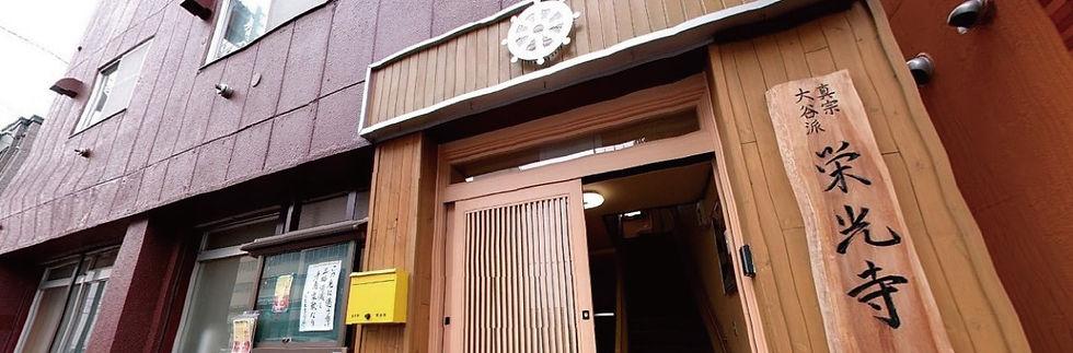栄光寺玄関