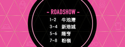 Atomland Roadshow 日程 (01-08)