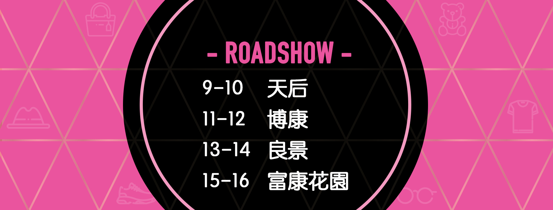 Atomland Roadshow 09-16