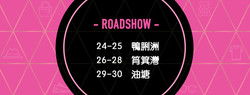 Atomland Roadshow 日程 (24-30)