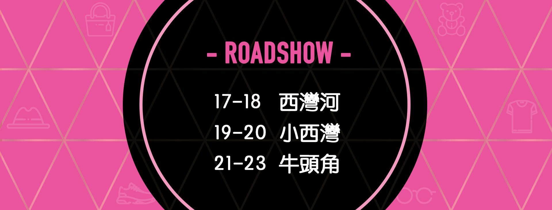 Atomland Roadshow 日程 (17-23)