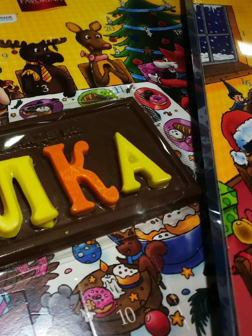 Шоколад с име
