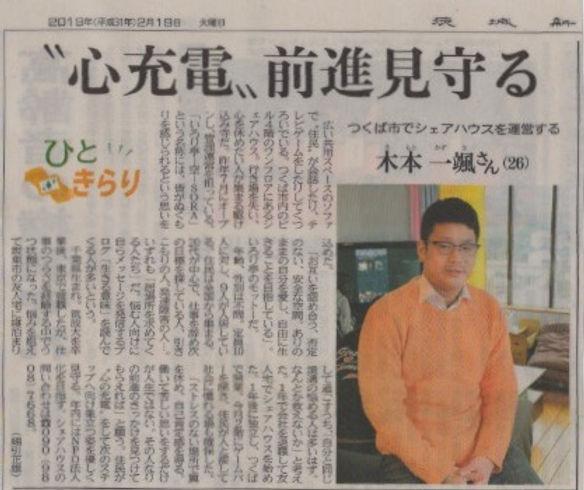 茨城新聞20190219.jpeg