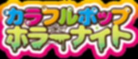 カラフルポップホラーナイト-ロゴ.png