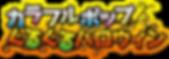 カラフルポップぐるぐるハロウィン-ロゴ.png