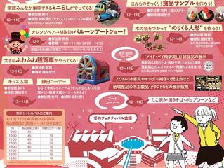【大正桜宿】1月12日~14日の宿泊予約ありがとうございました。