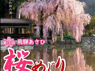 【高山】4月16日~18日の宿泊予約ありがとうございました。