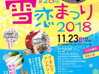 【金沢町家】11月30日~12月2日の宿泊予約ありがとうございました。
