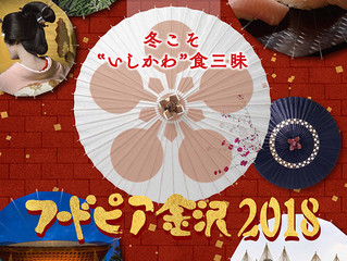 【Kanazawa】Thank you for your reservation from Feb 3rd to 5th.