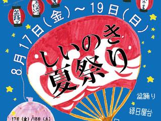 【金沢町家】8月18日~20日の宿泊予約ありがとうございました。