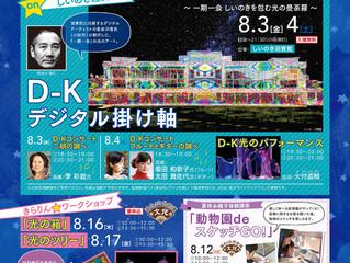【金沢町家】8月17日~18日の宿泊予約ありがとうございました。