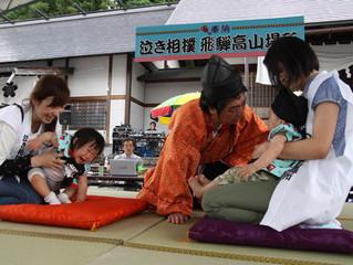 【高山】6月9日~11日の宿泊予約ありがとうございました。